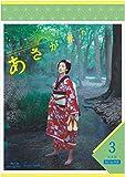 連続テレビ小説 あさが来た 完全版 ブルーレイBOX3[Blu-ray/ブルーレイ]
