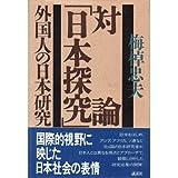 対論「日本探究」―外国人の日本研究