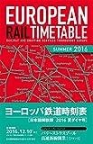 ヨーロッパ鉄道時刻表 日本語解説版 2016年夏ダイヤ号