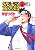 サラリーマン金太郎―第1部入社活躍編 (5) (集英社文庫―コミック版)