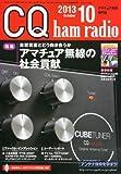 CQ ham radio (ハムラジオ) 2013年 10月号 [雑誌]