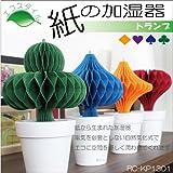 電気を使わないエコ加湿器【Rocca】ロッカ 紙の加湿器 ペーパーボール(ele-149)選べる4タイプ (スペード)