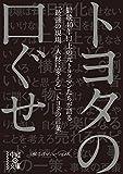 トヨタの口ぐせ (中経の文庫)