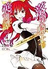 落第騎士の英雄譚 第7巻 2016年10月13日発売