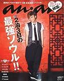 an・an (アン・アン) 2010年 6/23号 [雑誌]
