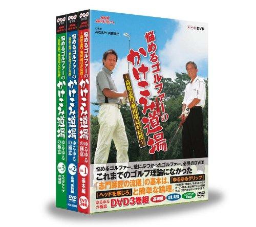 NHK趣味悠々 悩めるゴルファーのかけこみ道場 DVD-BOX