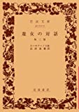 遊女の対話―他三篇 (岩波文庫 赤 111-2)