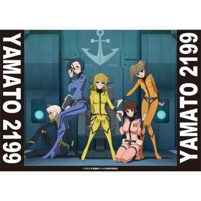 宇宙戦艦ヤマト2199 3Dポスター(E)ヤマトガールズ