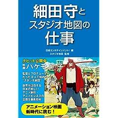細田守とスタジオ地図の仕事