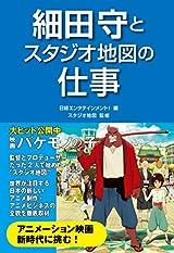 細田守監督&スタジオ地図を取り上げた書籍が7月発売
