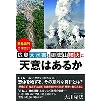広島大水害と御嶽山噴火に天意はあるか