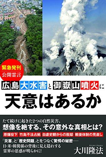 広島大水害と御嶽山噴火に天意はあるか (OR books)