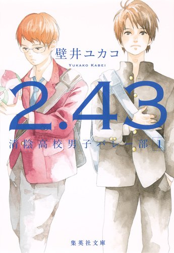 2.43 清陰高校男子バレー部 1