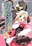 リトルバスターズ!エクスタシー ワンダービット ワンダリング (2) (角川コミックス・エース 297-2)