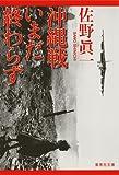 沖縄戦いまだ終わらず (集英社文庫 さ 48-3)