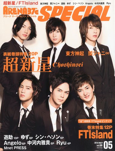 ARENA37℃ SPECIAL( アリーナサーティーセブンスペシャル ) 2010年 05月号 [雑誌]