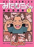 みたむらくん 1 (ジェッツコミックス)