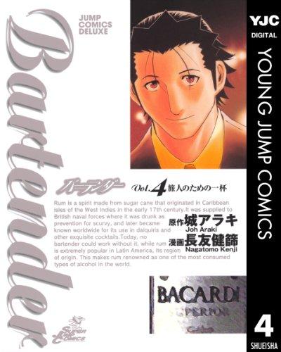 バーテンダー 4: Vol.4 (ヤングジャンプコミックスDIGITAL)