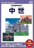 お楽しみCDコレクション「CG背景素材集 6 中世」