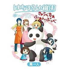 はなまる幼稚園 7.5 きゃらくたぁふぁんぶっく (Guide book)