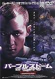 パープルストーム ~スペシャル・エディション~[DVD]