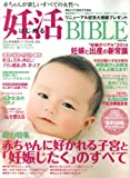 はじめる妊活BIBLE VOL.02 (INFOREST MOOK)