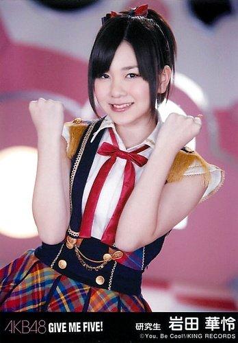 AKB48 公式生写真 GIVE ME FIVE ! 劇場盤 NEW SHIP Ver. 【岩田華怜】