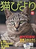 猫びより 2010年 07月号 [雑誌]