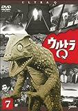 ウルトラQ Vol.7 [DVD]