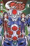 機神大戦ギガンティック・フォーミュラ 1 (電撃コミックス)