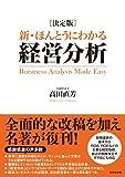 公認会計士高田直芳:数学�TAさえ使いこなせない会計とは何か