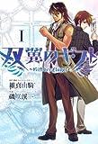 双翼のギフト1(ヒーローズコミックス)