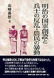 明治の国軍創設と兵士の反乱・農民の暴動