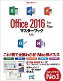Office 2016 for Macマスターブック (Mac Fan Books)