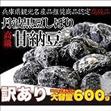 (訳あり)無選別!高級丹波黒豆しぼり甘納豆どっさり600g SW-034