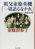祖父東條英機「一切語るなかれ」 (文春文庫)