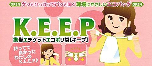 『まとめ売り』 「LOVE&KEEP」 携帯エチケットエコポリ袋 20枚