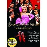 紳士は金髪がお好き ( 日本語吹き替え ) DDC‐081 [DVD]