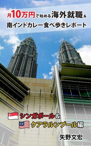 月10万円で始める海外就職&南インドカレー食べ歩きレポート 〜シンガポール・クアラルンプール編〜