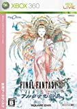 echange, troc Final Fantasy XI: Wings of the Goddess[Import Japonais]