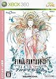 ファイナルファンタジーXI アルタナの神兵 拡張データディスク