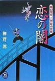 恋の闇―風の忍び六代目小太郎 (学研M文庫)