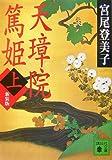 新装版 天璋院篤姫(講談社文庫)
