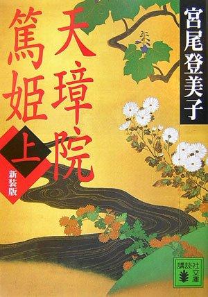 新装版 天璋院篤姫(上) (講談社文庫 (み9-7))