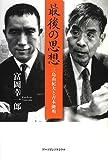 最後の思想―三島由紀夫と吉本隆明