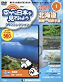 空から日本を見てみようDVD 創刊号 (北海道 釧路~知床半島) [分冊百科] (DVD付) (空から日本を見てみようDVDコレクション)