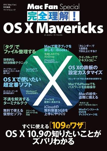 完全理解!OS X Mavericks ~知りたいことがズバリわかる/すぐに使える100のワザ~ (マイナビムック) (Mac Fan Special)