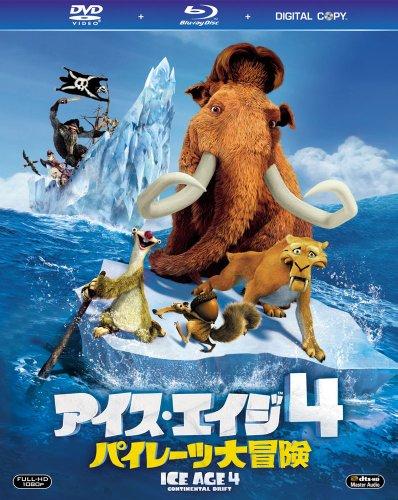 アイス・エイジ4 パイレーツ大冒険 2枚組ブルーレイ&DVD&デジタルコピー(初回生産限定) [Blu-ray]