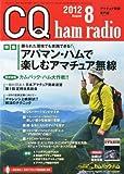 CQ ham radio (ハムラジオ) 2012年 08月号 [雑誌]