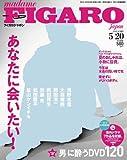 madame FIGARO japon (フィガロ ジャポン) 2009年 5/20号 [雑誌]